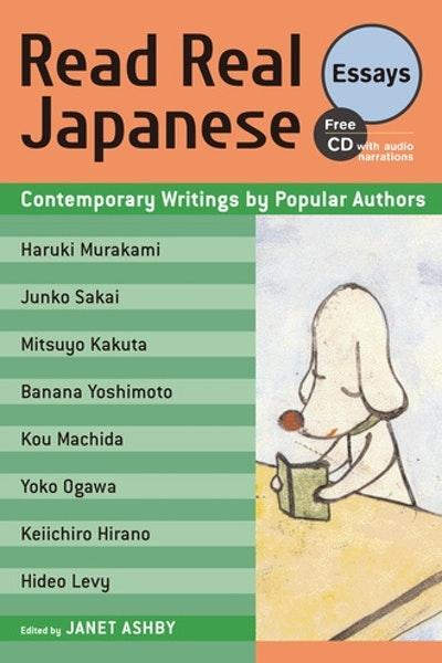 Read Real Japanese Essays