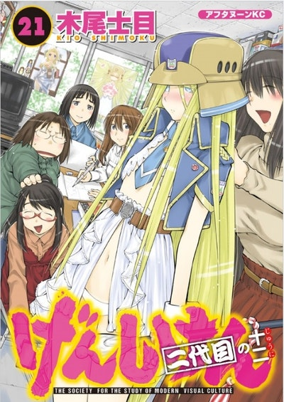 Genshiken Second Season 11
