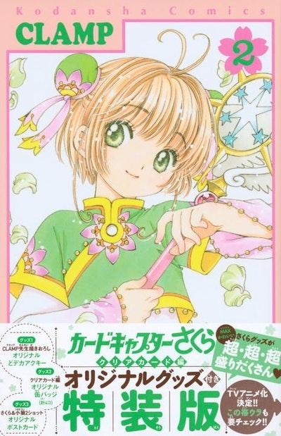 Cardcaptor Sakura Clear Card 2