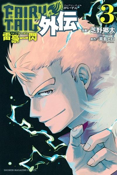 Fairy Tail Lightning Gods