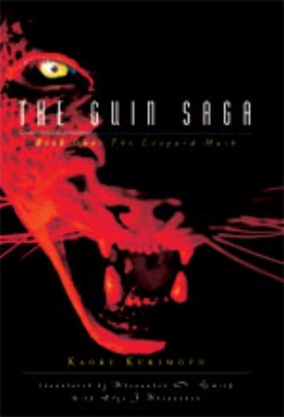 The Guin Saga Book 1