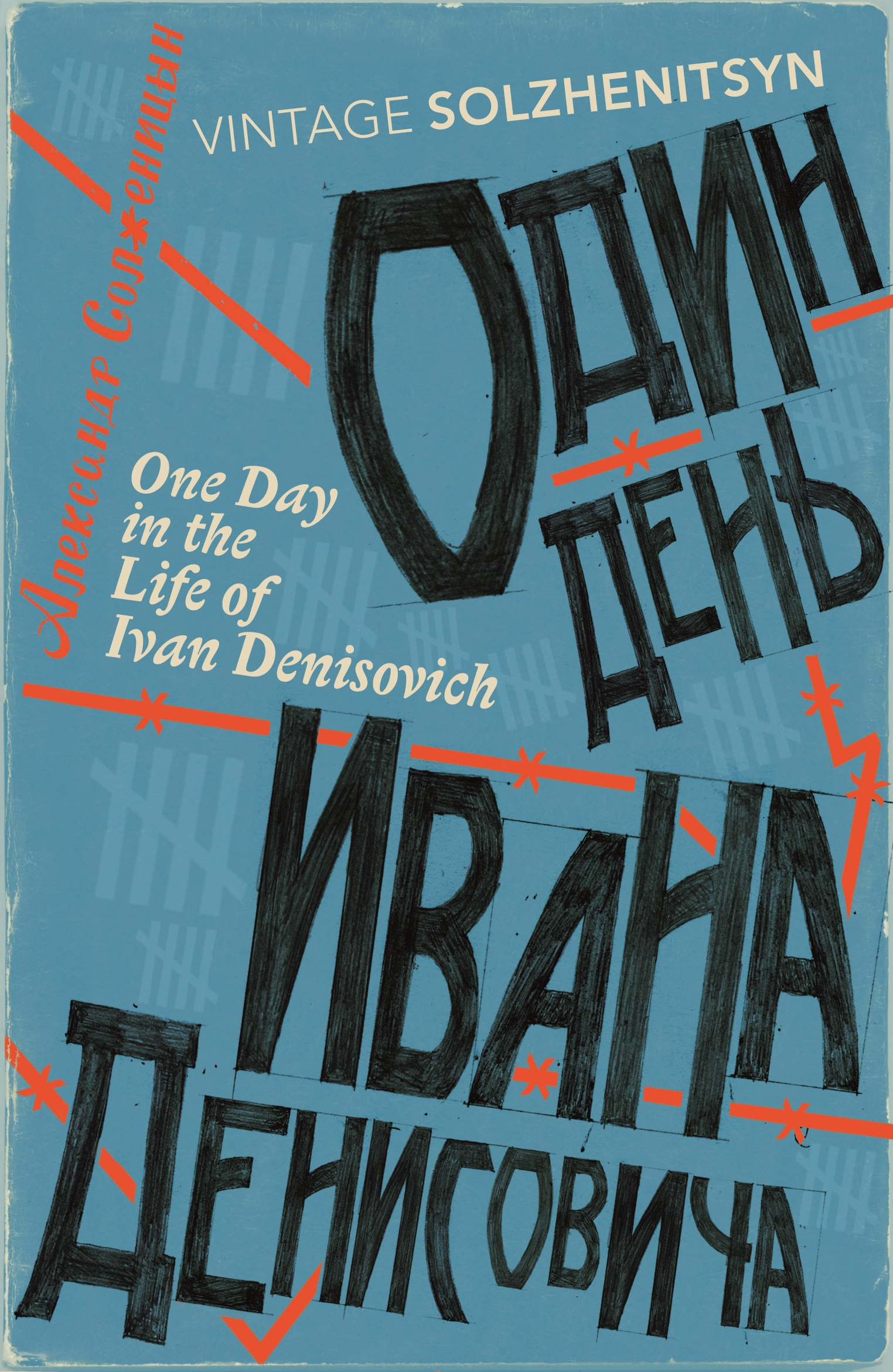 an examination of the novel one day in the life of ivan denisovich by aleksandr solzhenitsyn One day in the life of ivan denisovich exam study play  leading soviet literary periodical that published solzhenitsyn's novella one day in the life, making him an instant celebrity  this novel was indirectly based on solzhenitsyn's years spent working in a prison research institute as a mathematician.