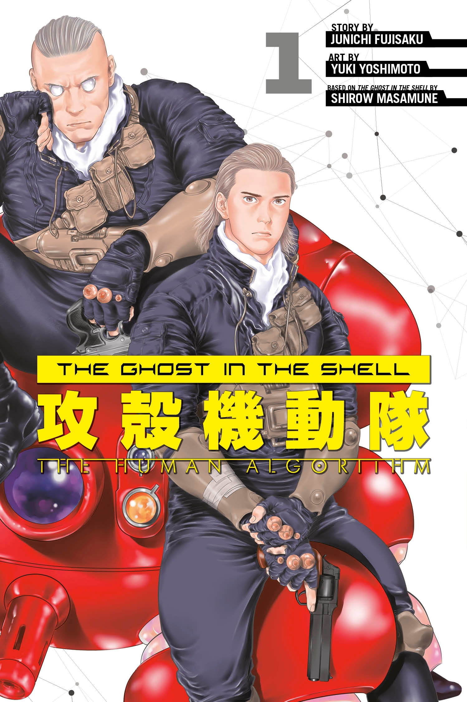 The Ghost In The Shell The Human Algorithm 1 By Shirow Masamune Penguin Books Australia